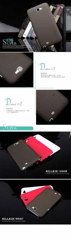 Ốp lưng Samsung Galaxy Note 2 N7100 Nillkin 5