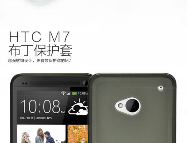 Ốp lưng HTC One M7 silicon Remax 1