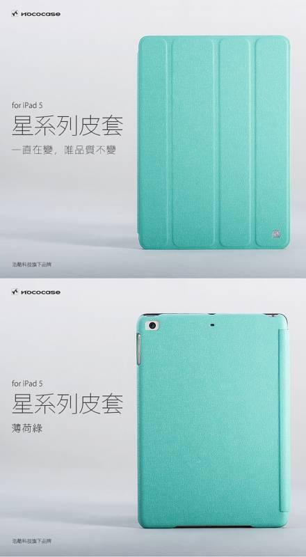 Bao da iPad Air (iPad 5 ) chính hãng Hoco Star Series 1