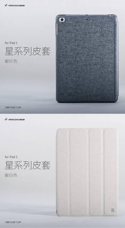 Bao da iPad Air (iPad 5 ) chính hãng Hoco Star Series 2