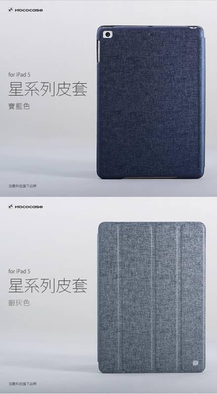 Bao da iPad Air (iPad 5 ) chính hãng Hoco Star Series 3