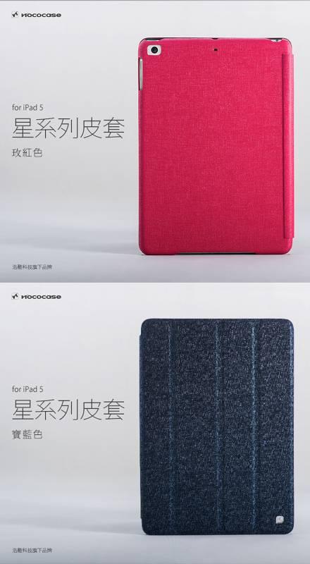 Bao da iPad Air (iPad 5 ) chính hãng Hoco Star Series 6